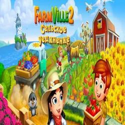 Чит на FarmVille 2 Сельское уединение