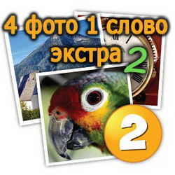 Мод для 4 картинки 1 слово на Android. Загадки для всех!