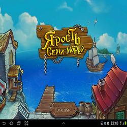 Интересная игрушка про пиратов Ярость семи морей + хак