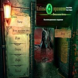 Захватывающее путешествие во времени в Тайны времени 3 на android