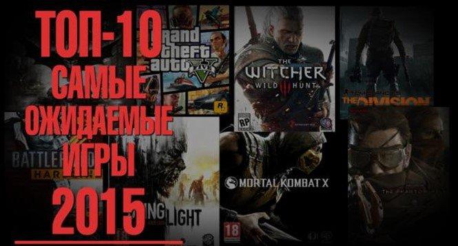 Самые ожидаемые игры на Андроид 2015, хаки и читы