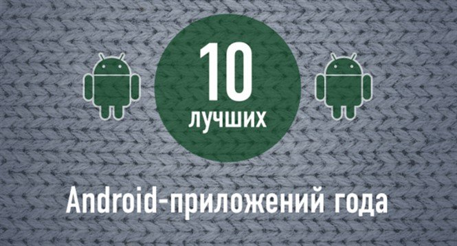 Топ 10 прикольных приложений на Андроид 2015, лучшие розыгрыши