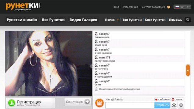 Рунетки на Андроид, красивые девушки здесь!