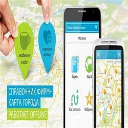2GIS - карты и справочники на Андроид. Софт для туристов!