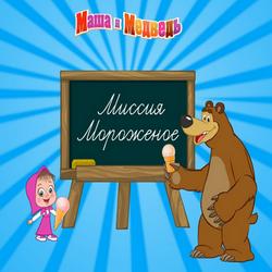 Взлом для Маша и Медведь: Мороженое на Android. Непростая миссия!