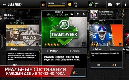 Чит для Madden NFL Mobile на android