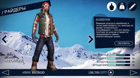 Чит для Snowboard Party Lite на android