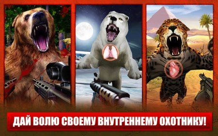 Чит для DEER HUNTER 2014 на android
