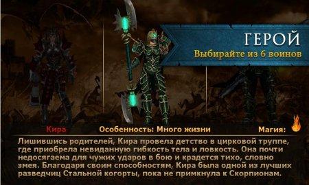 Чит для Джаггернаут: Месть Соверинга на android
