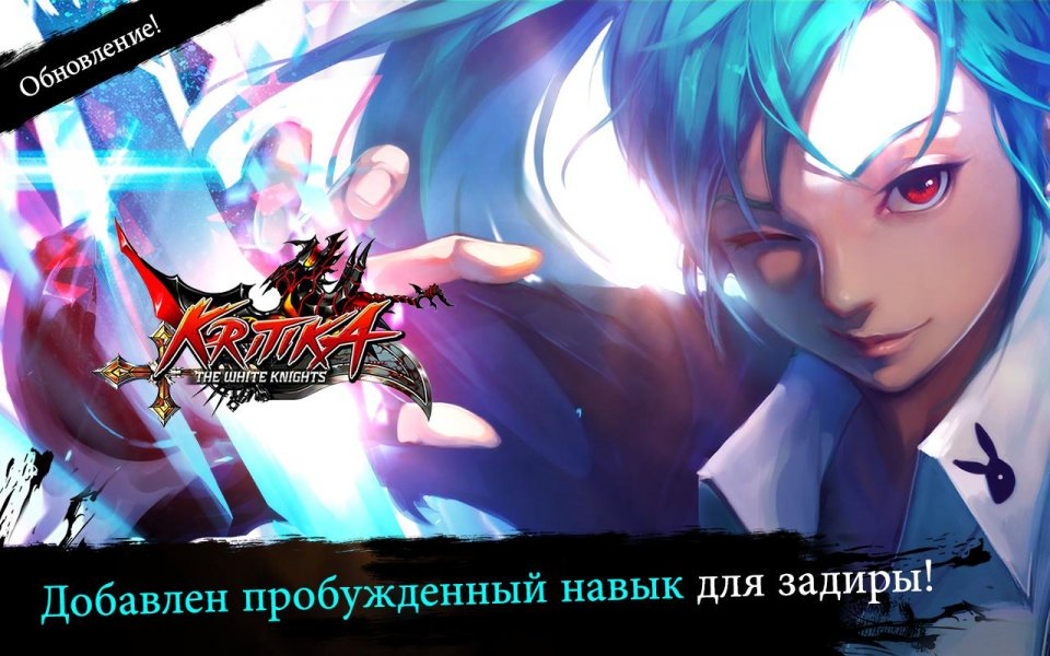 [Android] Kritika: Chaos Unleashed v2.4.6 [Аction, …