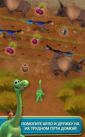 Чит для Хороший динозавр: Дорога домой на android