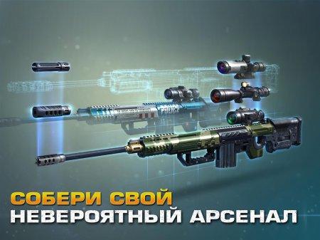 Чит для Операция «Снайпер» на android