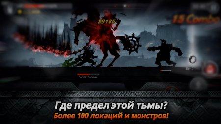 Чит для Темный Меч на android