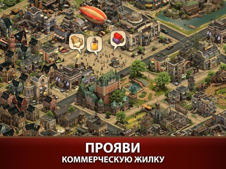 Чит для Forge of Empires на android