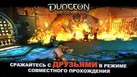 Чит для Dungeon Legends Ультра Мод на android