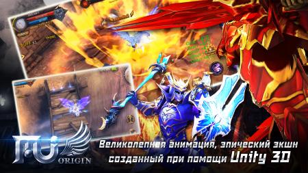 Чит для MU Origin - RU Мод Разблокирован VIP12 на android