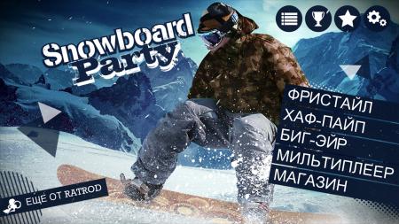 Чит для Snowboard Party Мод безлимитные ХР на android