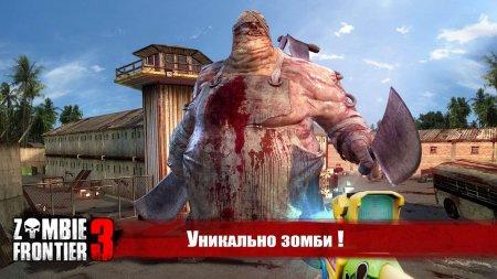 Чит для Zombie Frontier 3 Мод опыт + деньги на android