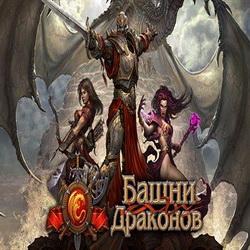 Мод для Башни драконов. Бой для стратегов!