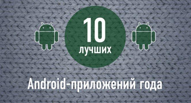 топ лучших приложений для андроид - фото 5