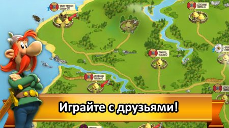 Чит для Asterix and Friends Мод новые уровни на android